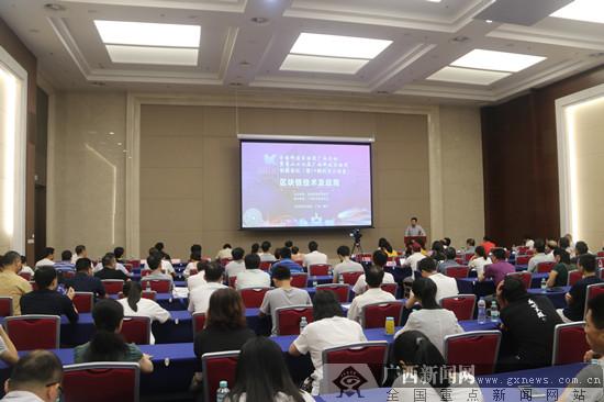 区块链技术及应用专题报告会在南宁举办