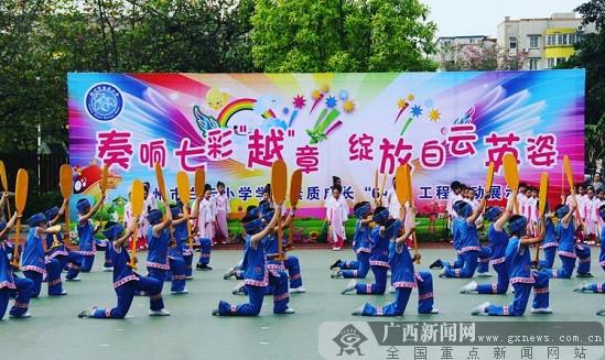 奏响格式越章柳州市白云七彩举行汇报演出解方程小学小学图片