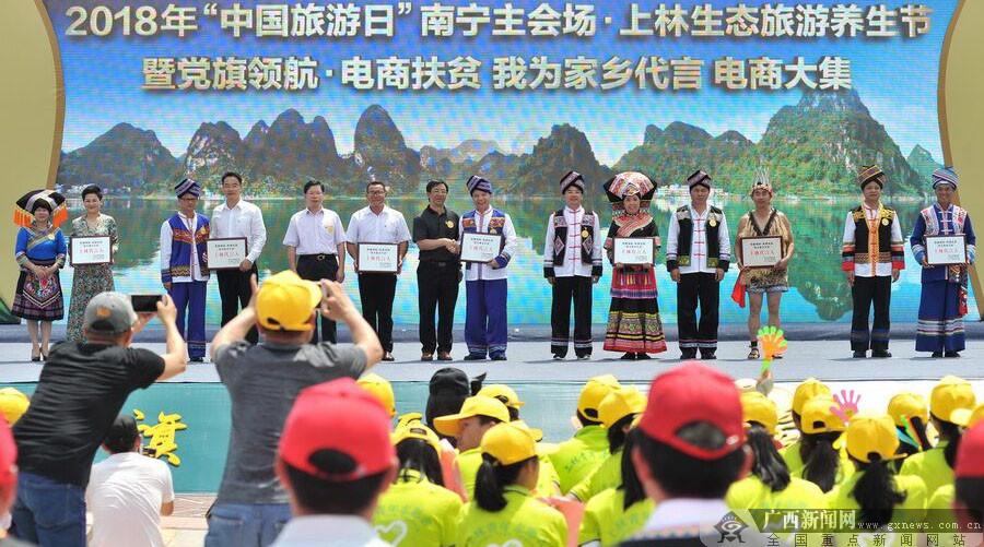 """上林生态电商大集直播开卖 家乡特色物产""""火了"""""""