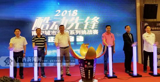 """南宁推出""""酷动先锋""""概念运动 已确定今年17项赛事"""