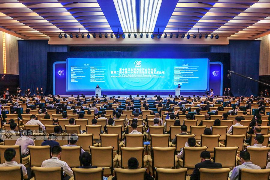 第十届泛北部湾经济合作论坛在南宁隆重举行(图)