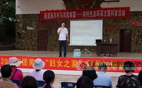 """南宁青秀区:教授入村给农民上""""环保课"""""""