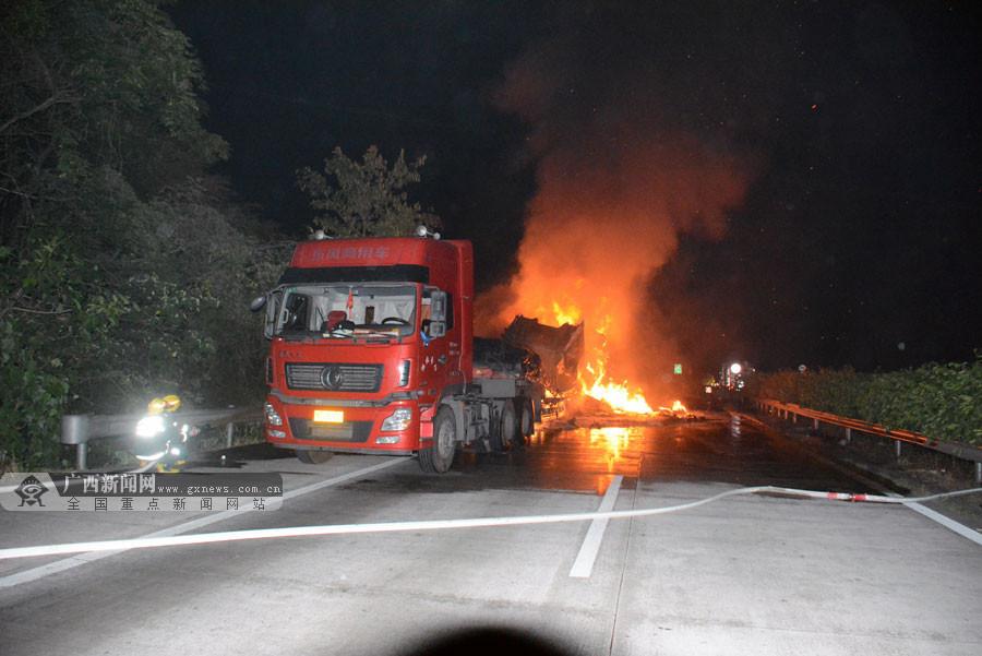 广昆高速岑溪段两挂车追尾后起火致1死1伤