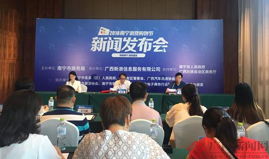 南宁消费购物节6月1日举行 主题特色活动内容丰富