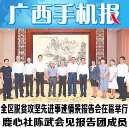 广西手机报5月26日