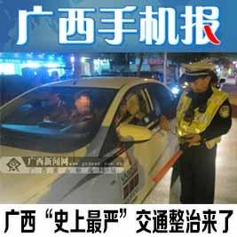广西手机报5月27日