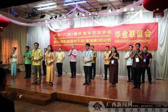 第50期东盟青年干部培训班举行毕业联谊会