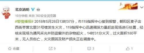 703彩票网有没有问题:北京朝阳区麦子店西街一楼房发生火灾_无人员伤亡