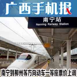 广西手机报5月28日