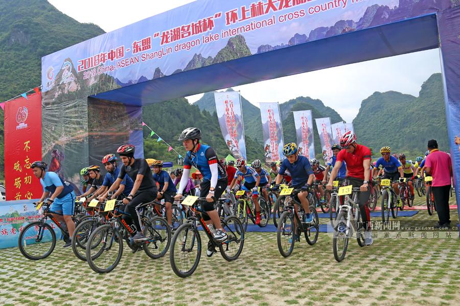 2018中国―东盟环大龙湖山地自行车赛在上林举行