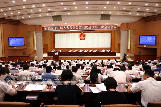 自治区十三届人大常委会第三次会议召开