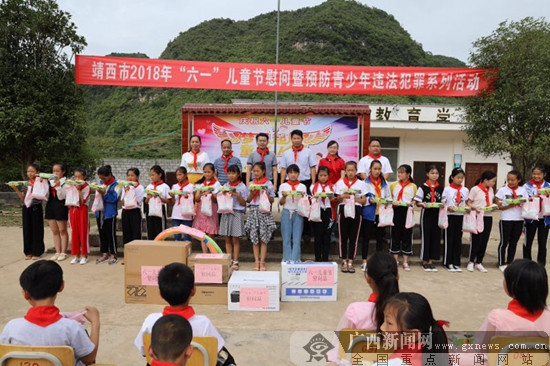 广西建工集团团委联合靖西市团委开展儿童节慰问活动