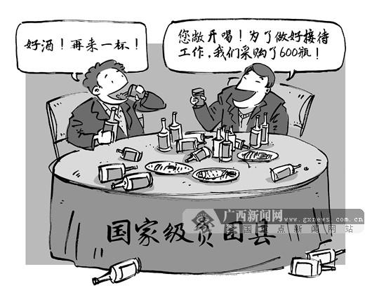 画中话:白酒六百瓶