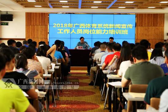 2018年广西体育系统齐乐娱乐宣传人员培训班在邕举行