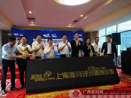上海漕河泾柳东创新创业园今天揭牌