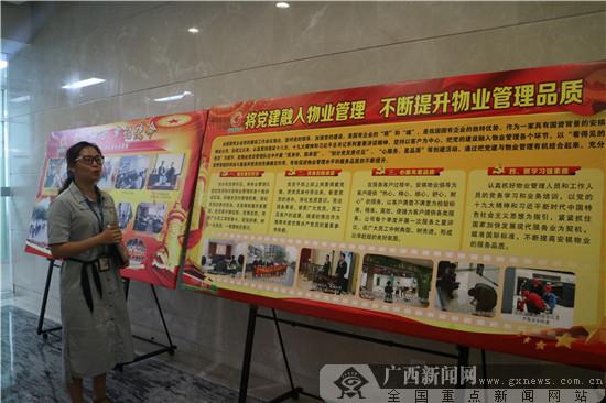 党建融入物业管理 打造南宁高端写字楼服务标杆