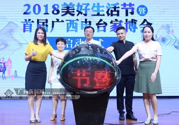 2018美好生活节暨首届广西电台家博会启动