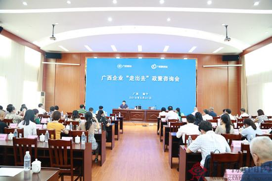 """广西贸促会举办广西企业""""走出去""""政策咨询会"""
