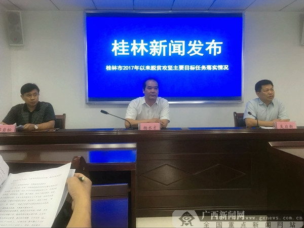 桂林扶贫进入攻坚阶段 龙胜资源两县要摘贫困帽子