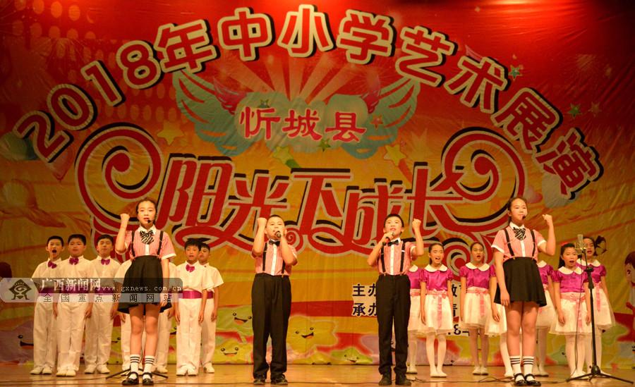 """忻城开展中小学艺术展演喜迎""""六一""""(组图)"""