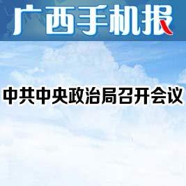 广西手机报6月1日