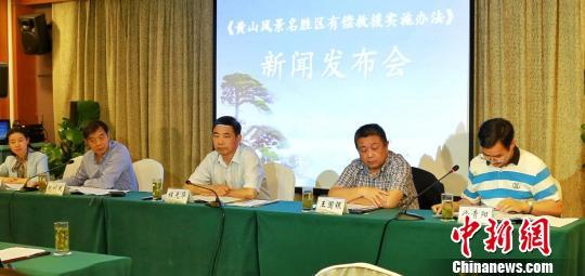 赌博平台网站:安徽黄山风景区7月起正式实施有偿救援
