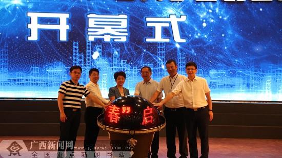 """2018""""创青春""""启迪控股广西大学生创业大赛开幕"""