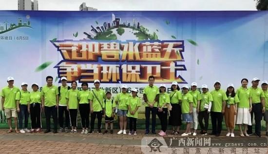 """柳州市北部生态新区举办""""六五环境日""""活动"""