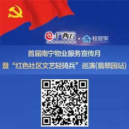 广西手机报6月3日