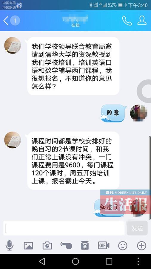 """""""培训骗术""""进入南宁 骗子冒充学生诈骗家长(图)"""