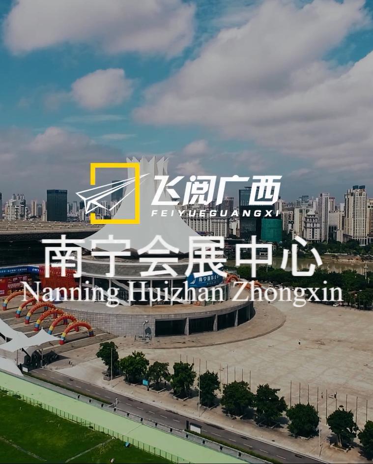 飞阅广西——南宁会展中心
