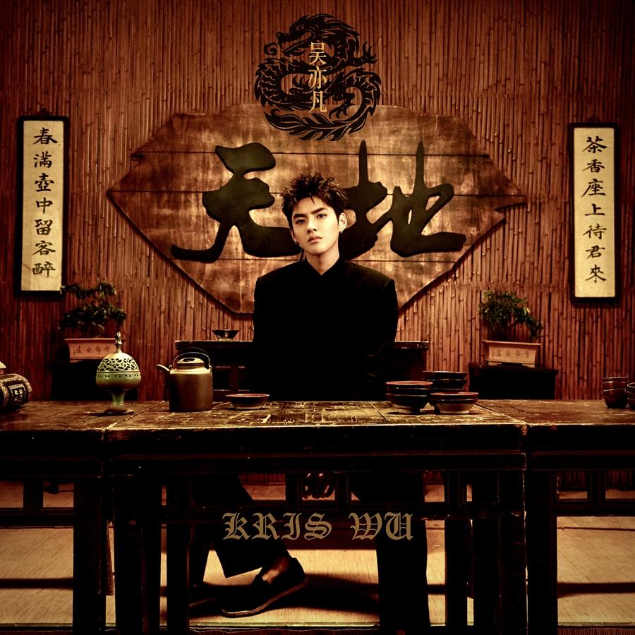 吴亦凡中文单曲《天地》包揽词曲创作展示中国风