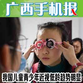 广西手机报6月5日下午版