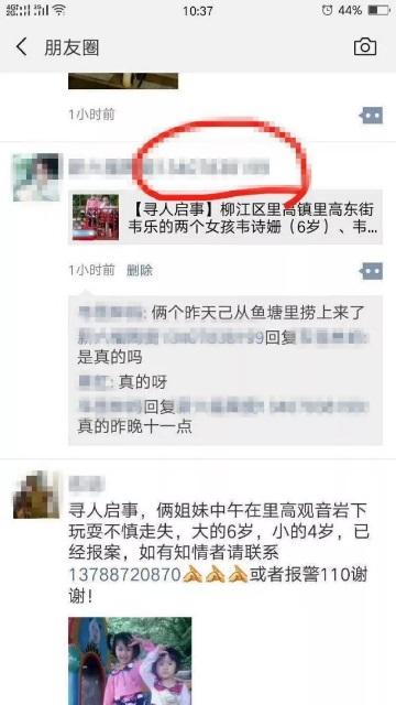 柳江失踪小姐妹仍无下落 搜救工作仍在继续(组图)