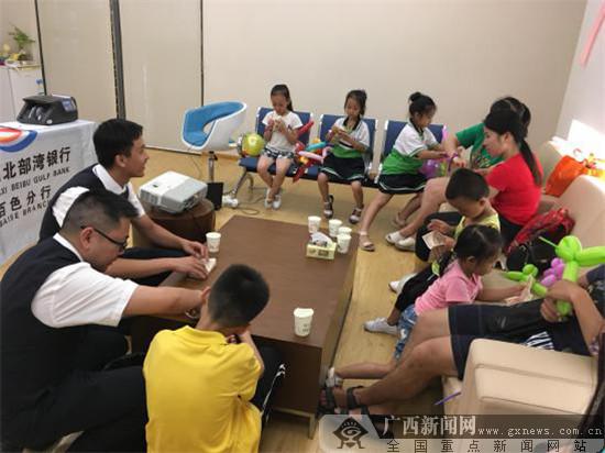 """北部湾银行分支机构开展庆""""六一""""系列活动"""
