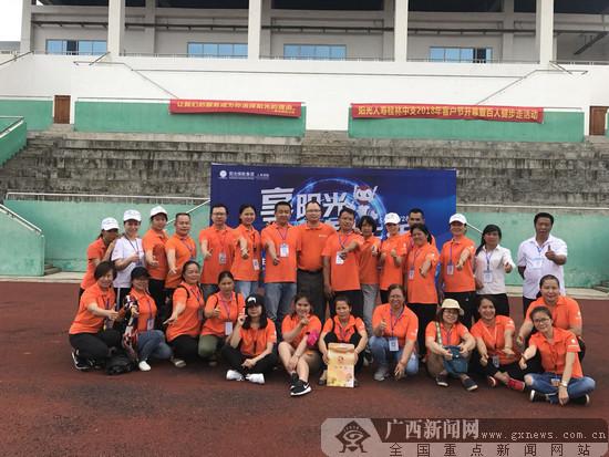阳光人寿桂林中支举办2018年客户节活动