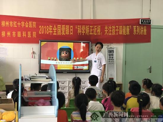 爱眼护眼知识讲座走进柳州市幼儿园