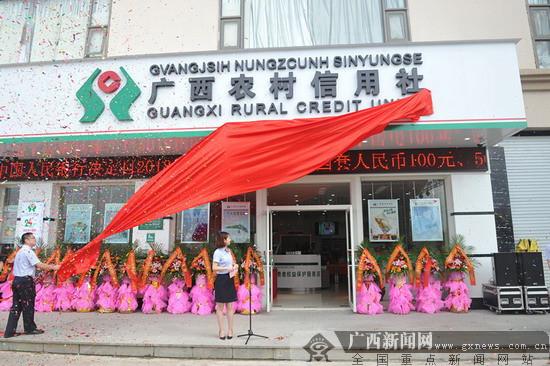 南宁市区农村信用合作联社富源分社搬迁开业