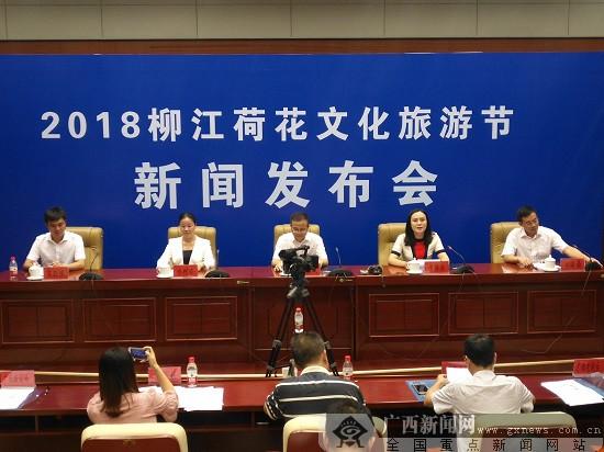 2018柳江荷花文化旅游节将于6月15日在百朋镇开幕