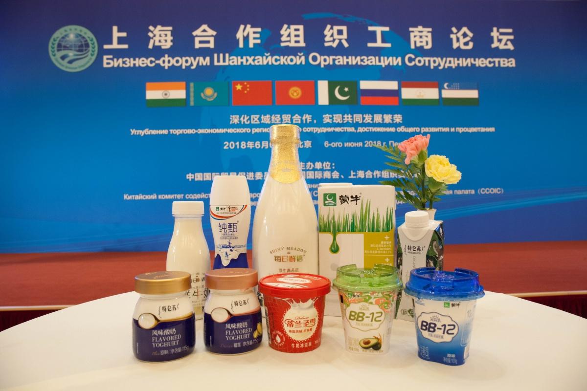 蒙牛产品亮相上合组织论坛 国际品质服务峰会