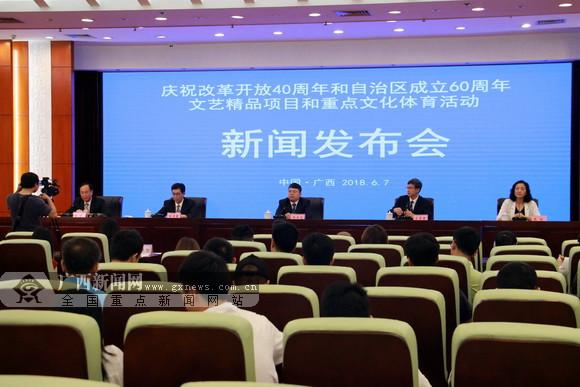 广西发布庆祝改革开放40周年和自治区成立60周年文体活动