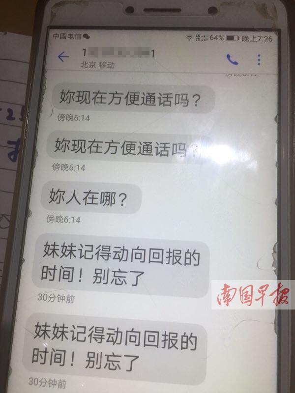 女子遭遇电话诈骗 警方上门劝止(图)
