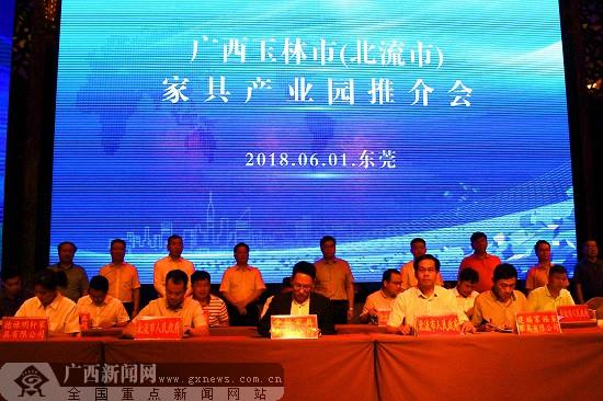 玉林到东莞举行家具产业园推介会 签约8个项目