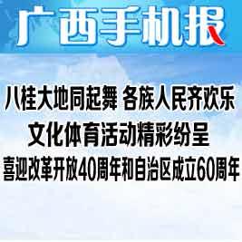 广西手机报6月8日