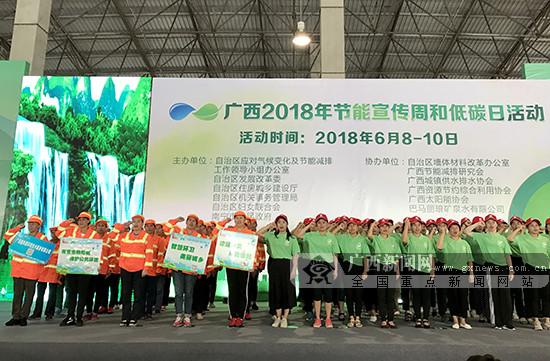 2018年广西节能宣传周和低碳日活动启动