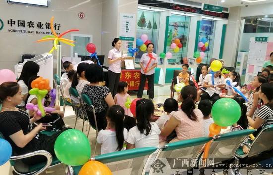 农行田东支行飞马分理处举办小小银行家主题活动