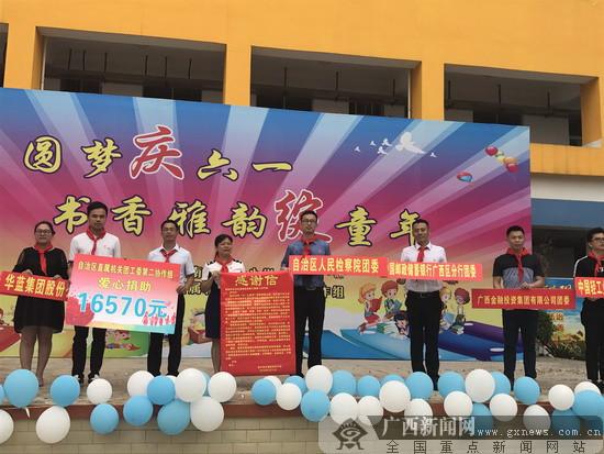 邮储银行广西区分行团委志愿者走进小学庆六一