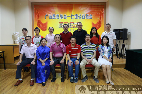 """""""广西慈善总会---仁德公益基金"""" 启动仪式在南宁举行"""