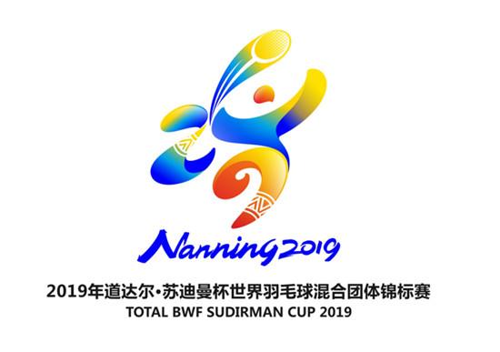 2019南宁苏迪曼杯吉祥物会徽口号正式发布
