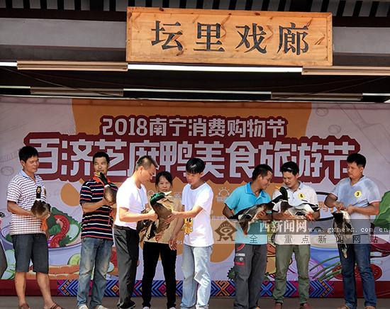 """南宁市邕宁区开展""""百济芝麻鸭""""美食旅游节活动"""